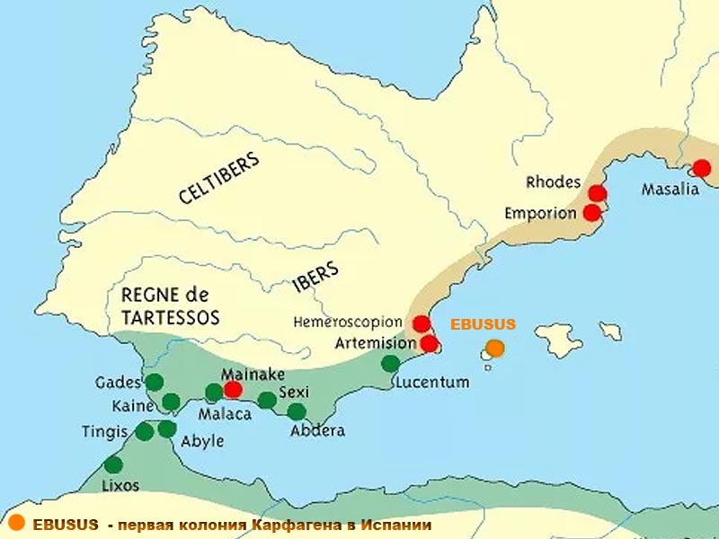 Эбес - первая карфагенская колония в �спании (VII  в. до н.э.)