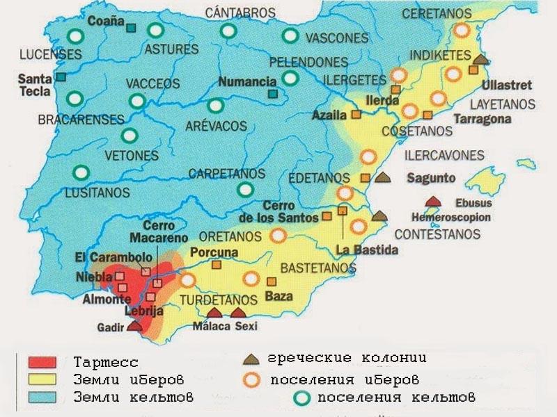 Греческие колонии VI в.в. до н.э. в �спании