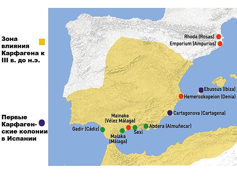 Первые карфагенские колонии в �спании (V  в. до н.э.)