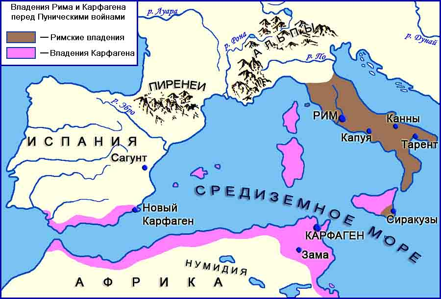 Карфаген и Рим накануне Пунических войн III в. до н.э.