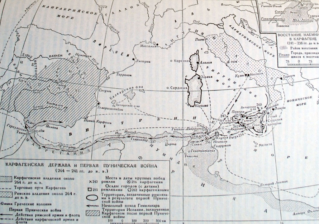 Карфагенская держава и первая Пуническая война (264—241 гг. до н. э.)