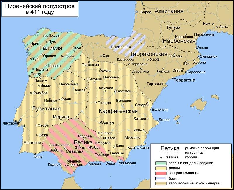 Раздел �спании варварами в 411 г.