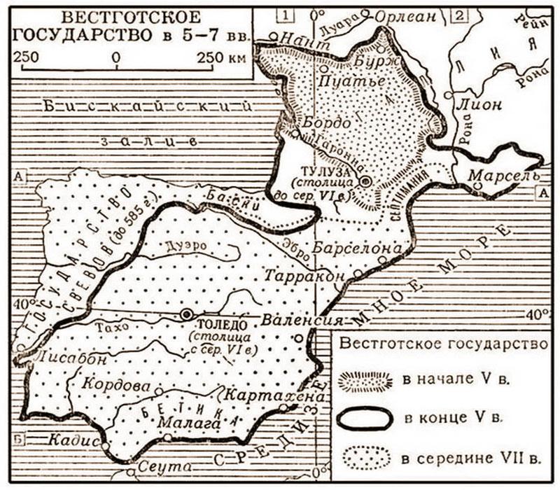Вестготское государство (V-VII вв.)