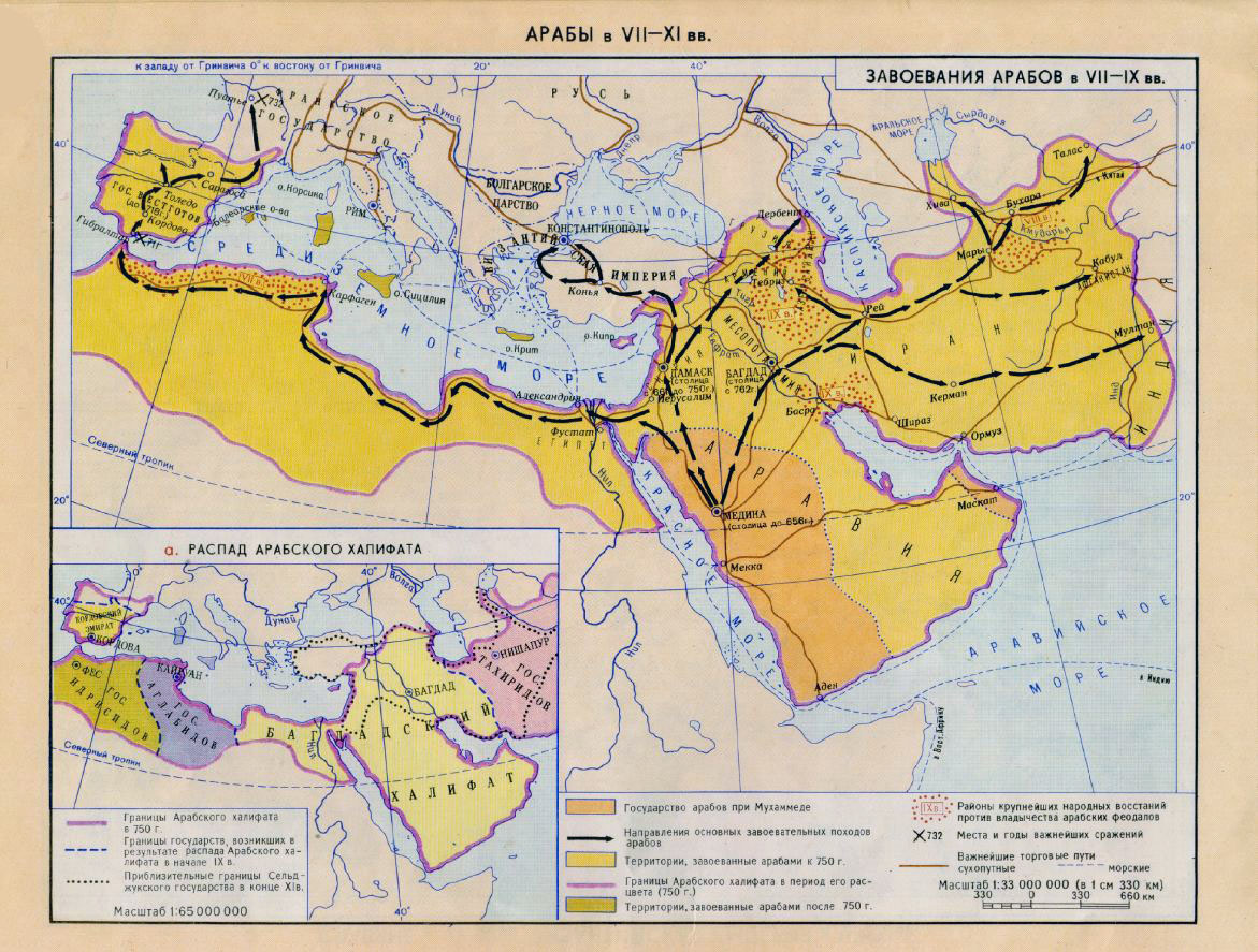 Арабский халифат и его распад (VIII—IX века).