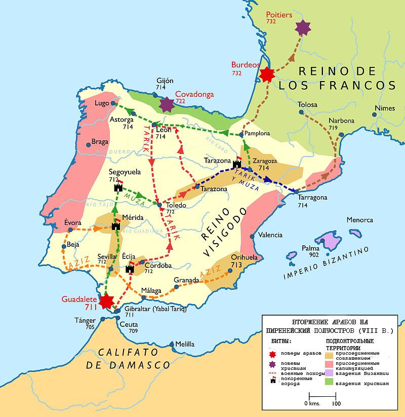 Вторжение арабов на Пиренейский полуостров в VIII в.