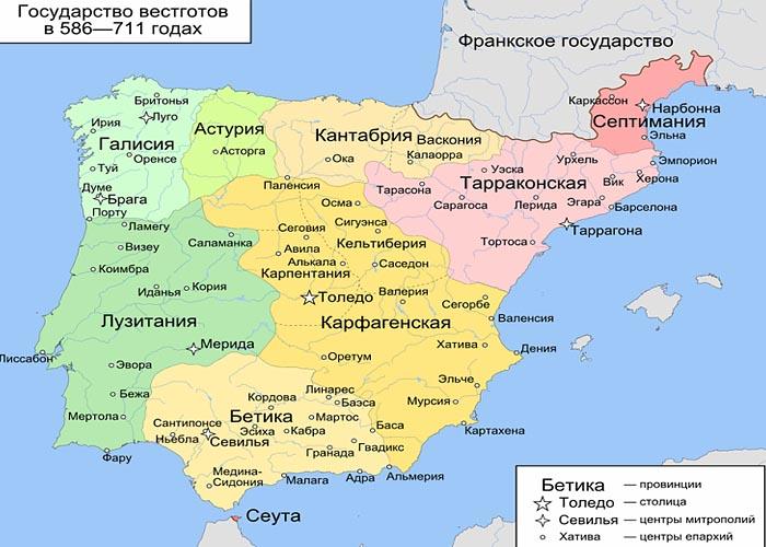 �спания в VI - VII в.в. Вестготское королевство