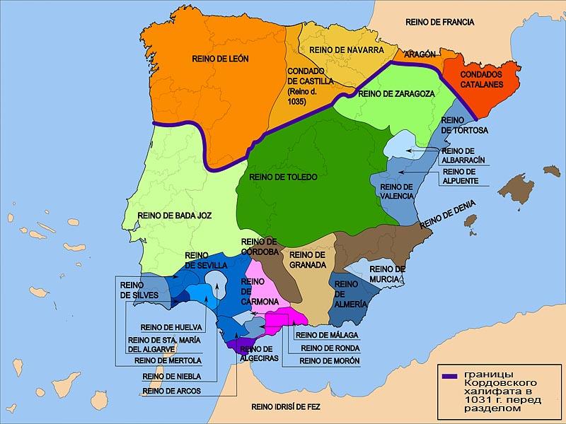 Раздел и крушение Кордовского халифата после 1031 г.
