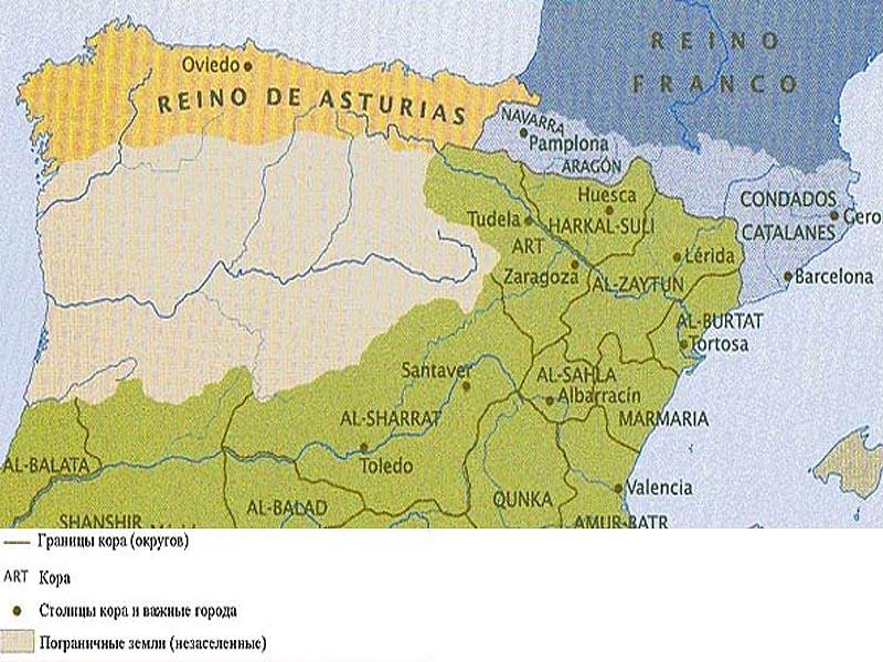 Первые государства северной �спании в IХ в.