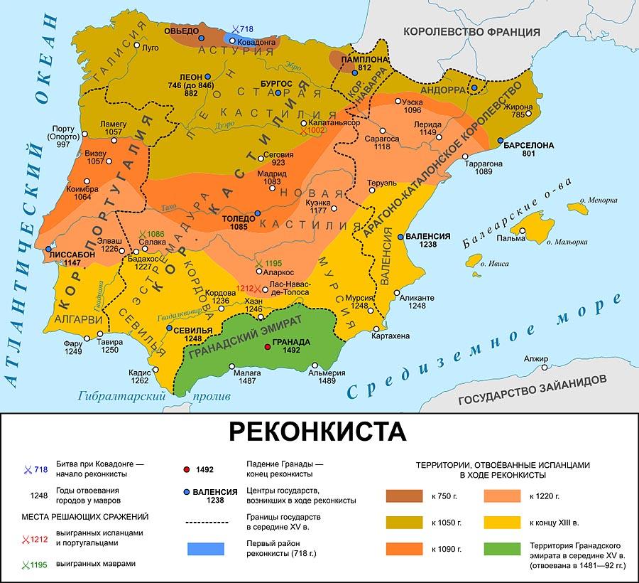 Рост территории королевств �спании в XI - XIV в.в. Реконкиста