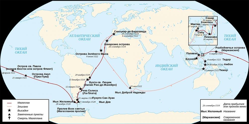 Экспедиция Ф. Магеллана в 1519 - 1522 г.г.