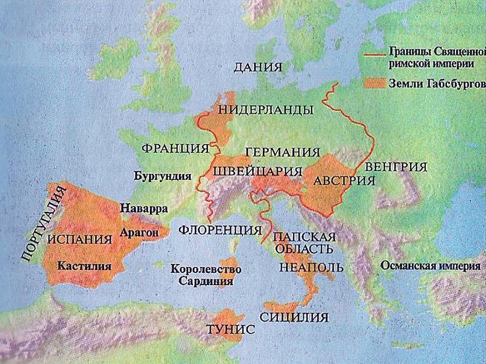 Владения Габсбургов в Европе в первой половине XVI века