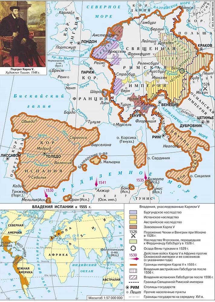 Владения Габсбургов по итогам �тальянских войн в середине XVI века
