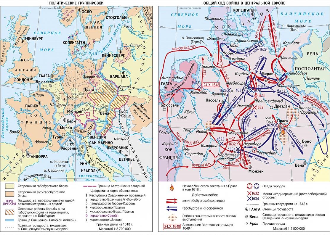Тридцатилетняя война (1618 - 1648 г.г.)
