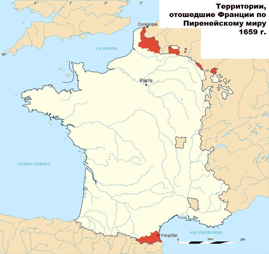 Территории, отошедшие Франции по Пиренейскому миру 1659 г.