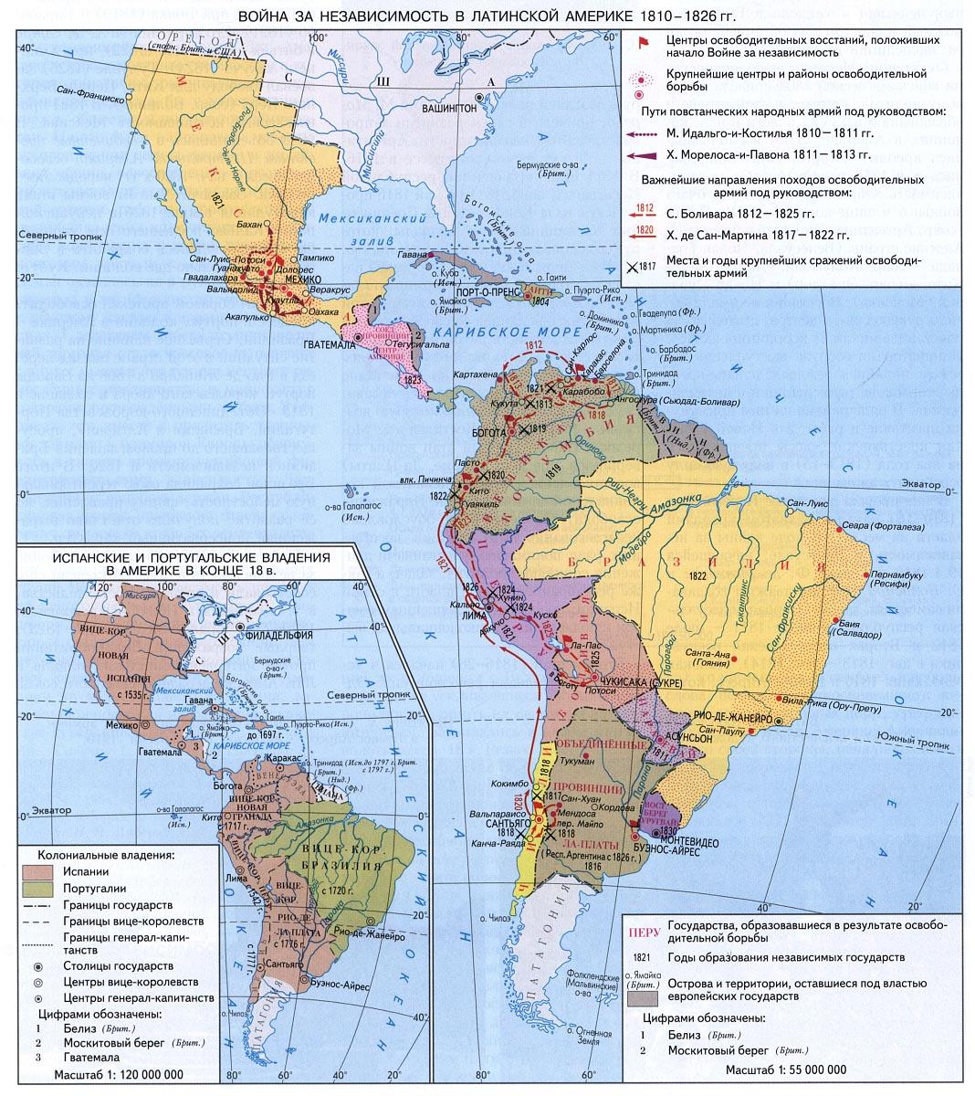 �спанские колонии в первой половине XIX века. Борьба за независимость