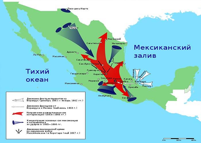 Англо-франко-испанская интервенция в Мексику 1861 - 1867 г.г.