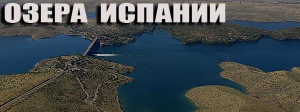 Озера �спании