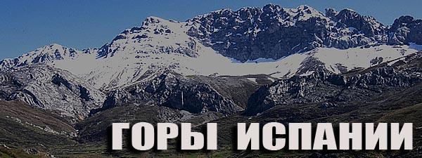Горы �спании